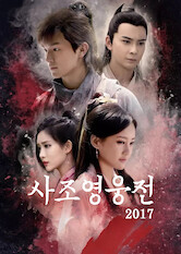 Search netflix The Legend of The Condor Heroes 2017